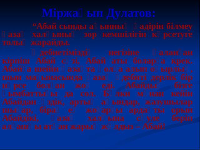 """Міржақып Дулатов: """"Абай сынды ақынның қадірін білмеу қазақ халқының зор ке..."""