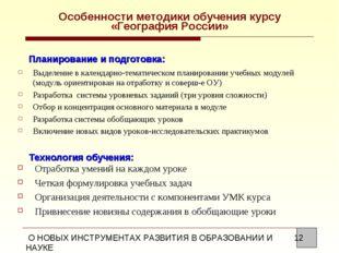 Особенности методики обучения курсу «География России» Выделение в календарно