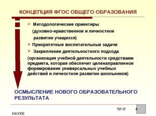 КОНЦЕПЦИЯ ФГОС ОБЩЕГО ОБРАЗОВАНИЯ Методологические ориентиры (духовно-нравств