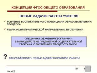 КОНЦЕПЦИЯ ФГОС ОБЩЕГО ОБРАЗОВАНИЯ НОВЫЕ ЗАДАЧИ РАБОТЫ УЧИТЕЛЯ УСИЛЕНИЕ ВОСПИТ