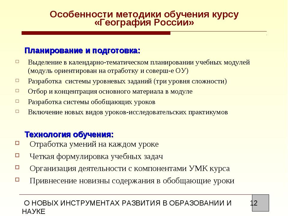 Особенности методики обучения курсу «География России» Выделение в календарно...