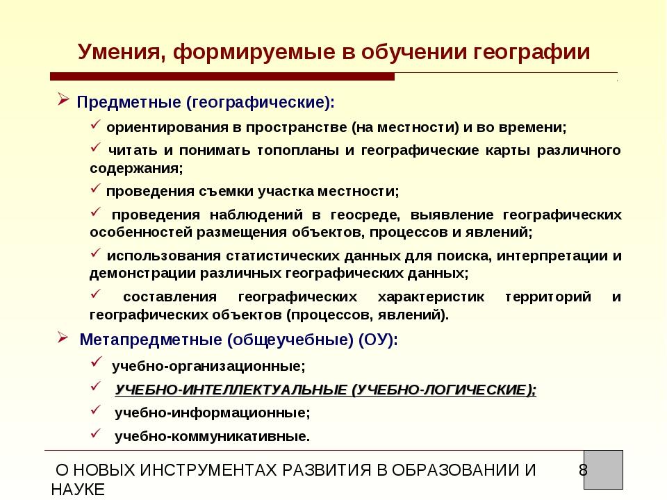 Умения, формируемые в обучении географии Предметные (географические): ориенти...
