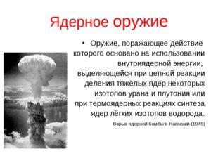 Ядерное оружие Оружие, поражающее действие которого основано на использовании