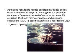Успешное испытание первой советской атомной бомбы было проведено 29 августа