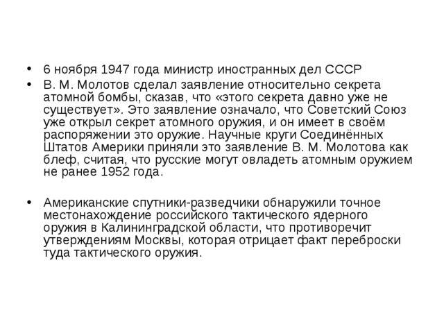 6 ноября 1947 года министр иностранных дел СССР В. М. Молотов сделал заявлен...