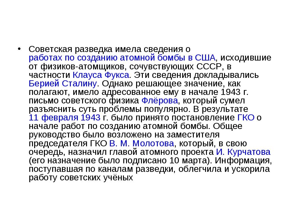 Советская разведка имела сведения о работах по созданию атомной бомбы в США,...