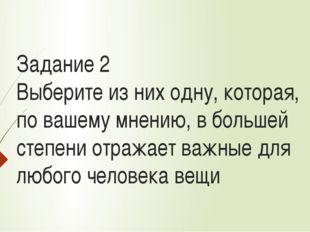 Задание 2 Выберите из них одну, которая, по вашему мнению, в большей степени