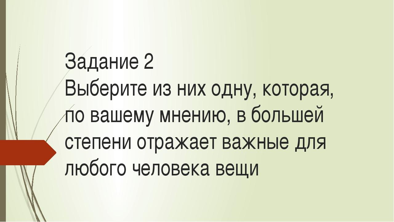 Задание 2 Выберите из них одну, которая, по вашему мнению, в большей степени...