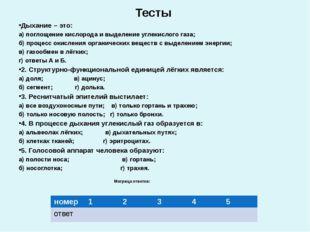 Тесты Дыхание – это: а) поглощение кислорода и выделение углекислого газа; б)