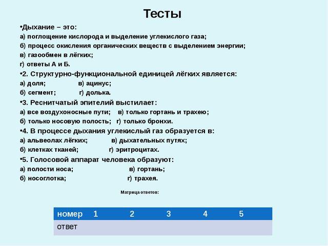 Тесты Дыхание – это: а) поглощение кислорода и выделение углекислого газа; б)...