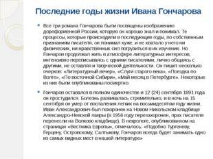 Последние годы жизни Ивана Гончарова Все три романа Гончарова были посвящены