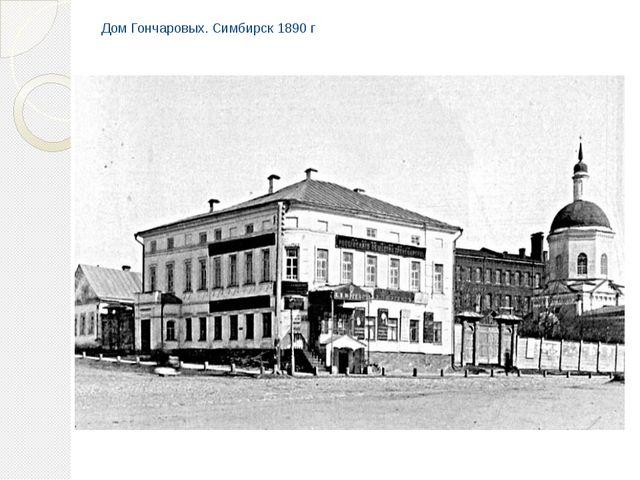 Дом Гончаровых. Симбирск 1890г
