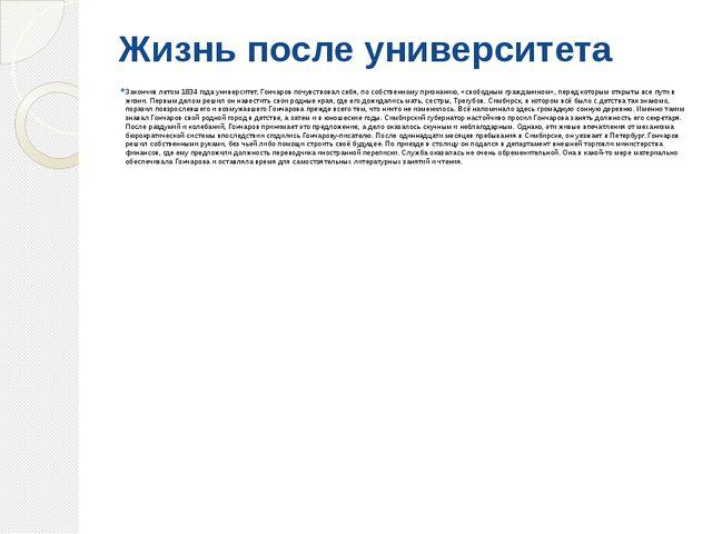 Жизнь после университета Закончив летом 1834 года университет, Гончаров почув...