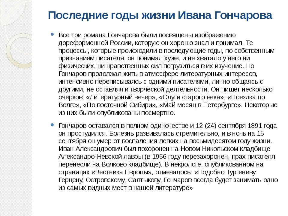 Последние годы жизни Ивана Гончарова Все три романа Гончарова были посвящены...