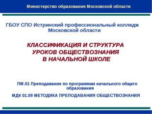 КЛАССИФИКАЦИЯ И СТРУКТУРА УРОКОВ ОБЩЕСТВОЗНАНИЯ В НАЧАЛЬНОЙ ШКОЛЕ Министерств