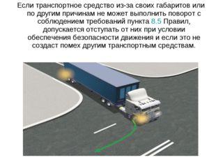 Если транспортное средство из-за своих габаритов или по другим причинам не м