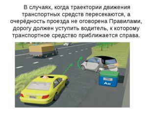 В случаях, когда траектории движения транспортных средств пересекаются, а оч