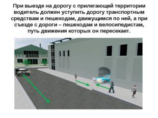 При выезде на дорогу с прилегающей территории водитель должен уступить дорогу
