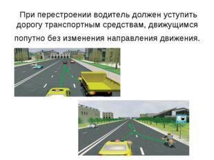 При перестроении водитель должен уступить дорогу транспортным средствам, дви