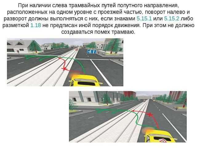 При наличии слева трамвайных путей попутного направления, расположенных на од...