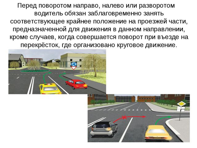 Перед поворотом направо, налево или разворотом водитель обязан заблаговремен...