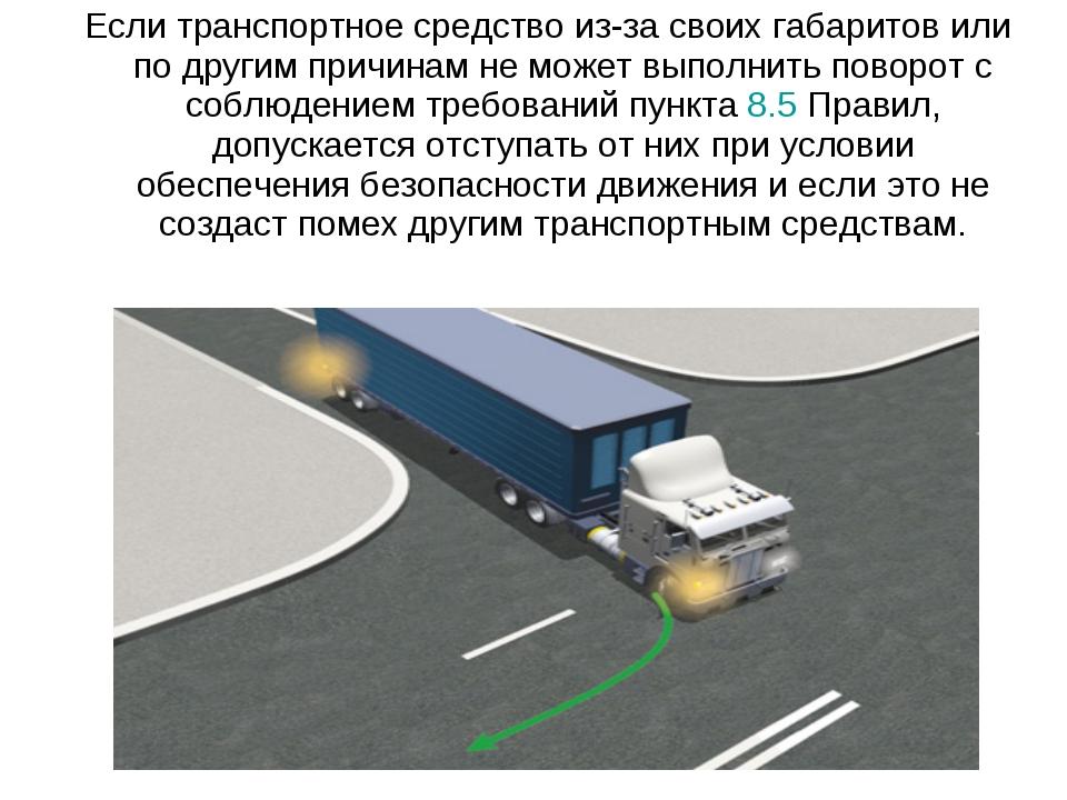 Если транспортное средство из-за своих габаритов или по другим причинам не м...