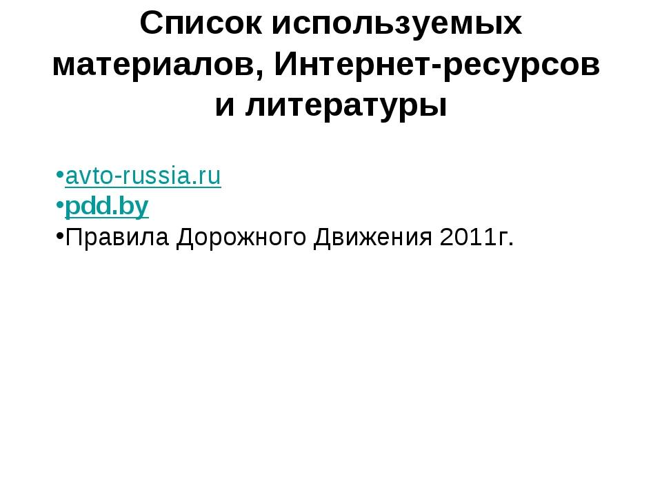 Список используемых материалов, Интернет-ресурсов и литературы avto-russia.ru...