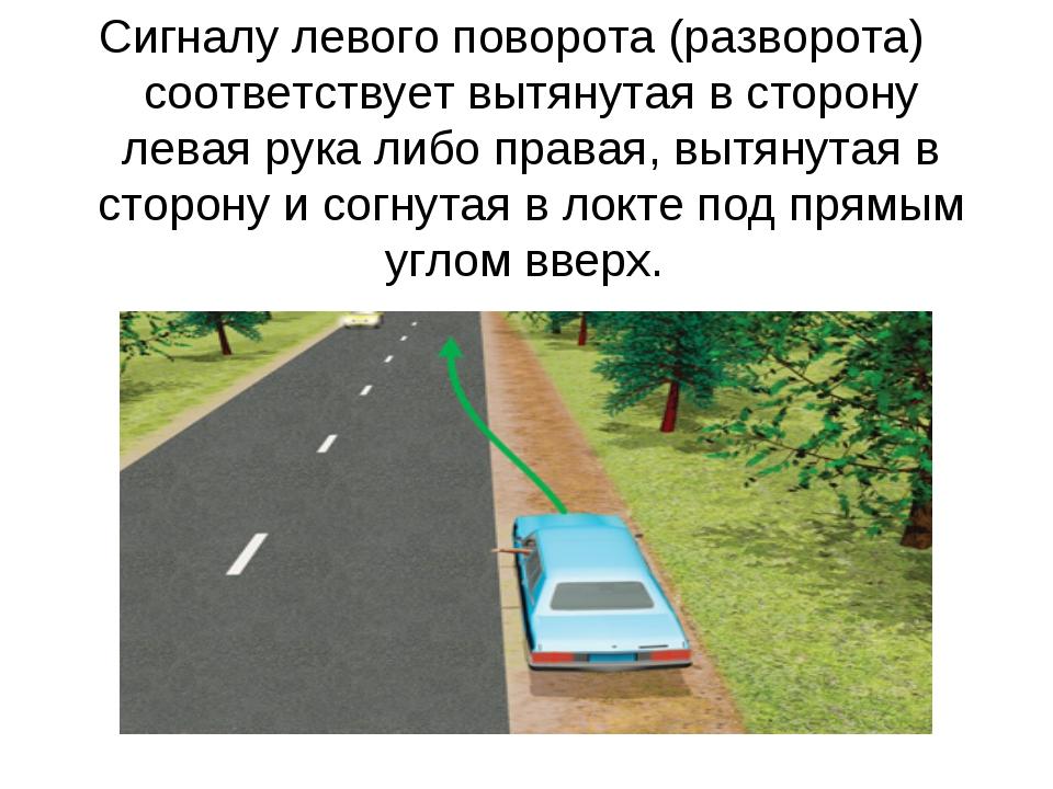 Сигналу левого поворота (разворота) соответствует вытянутая в сторону левая р...