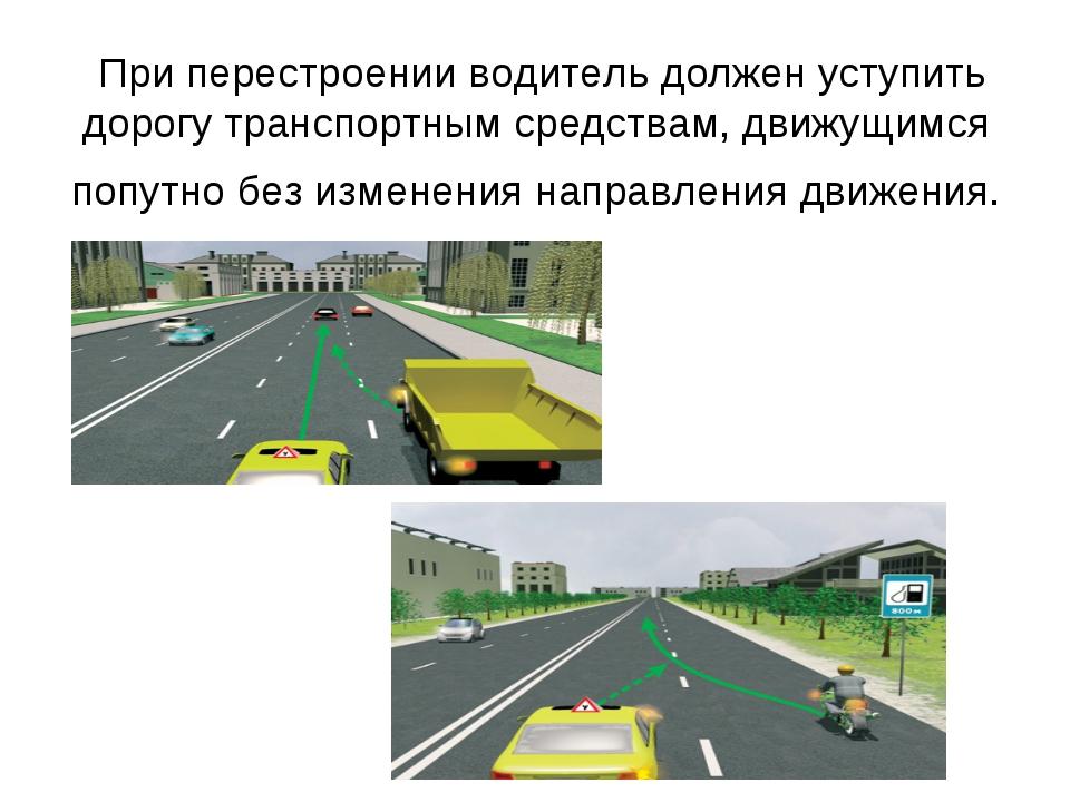 При перестроении водитель должен уступить дорогу транспортным средствам, дви...