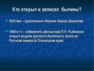 Кто открыл и записал былины? XVIII век – рукописный сборник Кирши Данилова 18