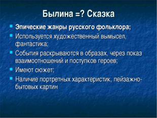 Былина =? Сказка Эпические жанры русского фольклора; Используется художествен