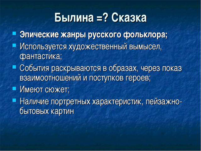 Былина =? Сказка Эпические жанры русского фольклора; Используется художествен...