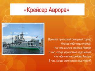 «Крейсер Аврора» Дремлет притихший северный город, Низкое небо над головой. Ч