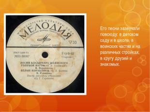 Его песни зазвучали повсюду: в детском саду и в школе, в воинских частях и на