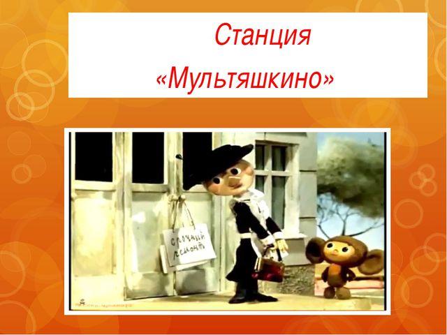Станция «Мультяшкино»