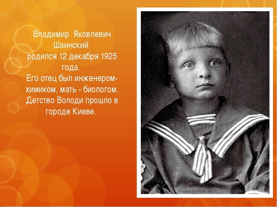 Владимир Яковлевич Шаинский родился 12 декабря 1925 года. Его отец был инжене...