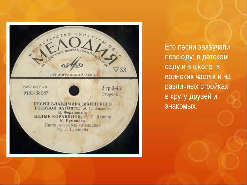 Его песни зазвучали повсюду: в детском саду и в школе, в воинских частях и на...