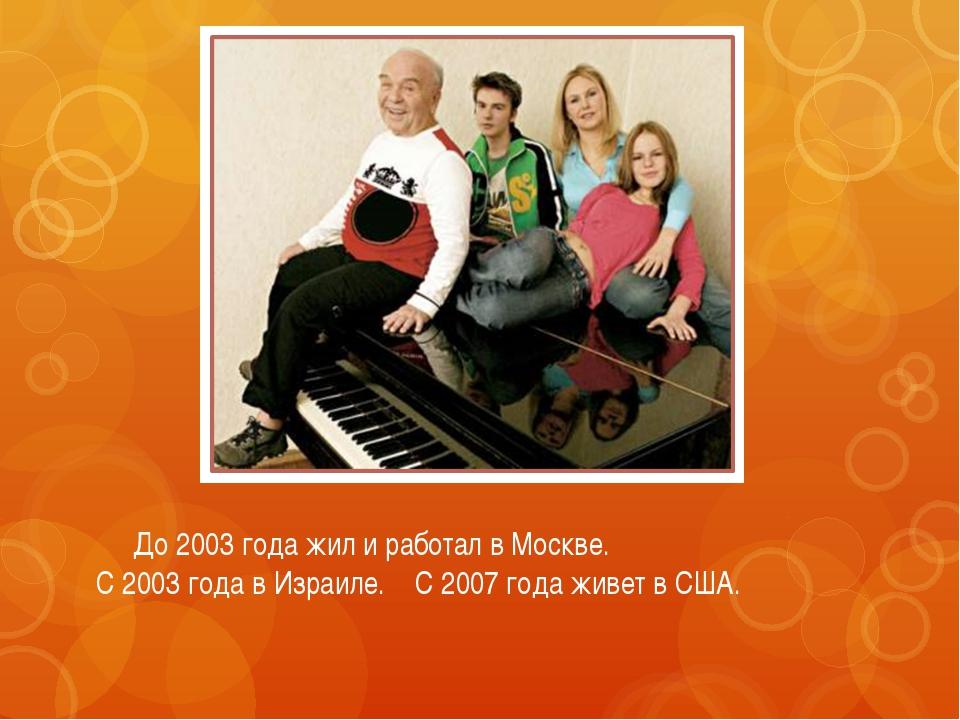 До 2003 года жил и работал в Москве. С 2003 года в Израиле. С 2007 года живе...