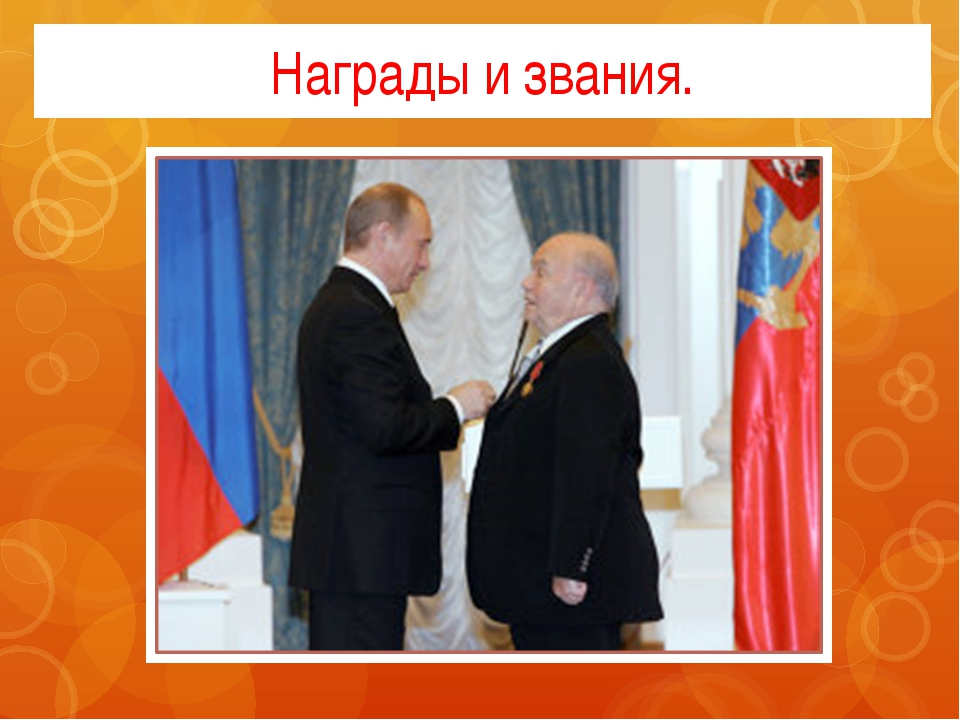 Награды и звания.