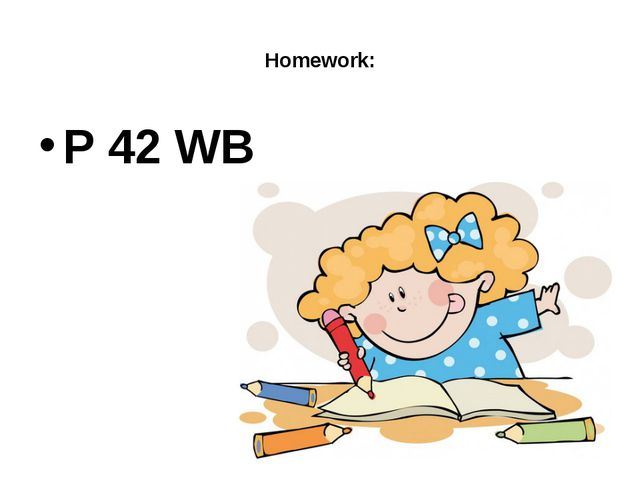 Homework: Р 42 WB