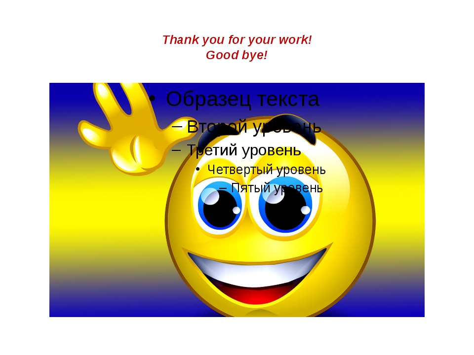 Thank you for your work! Good bye!