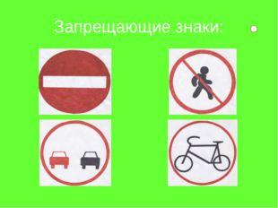 Запрещающие знаки: