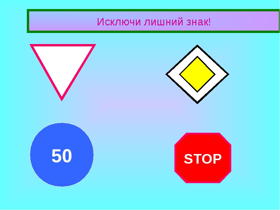 Исключи лишний знак! STOP 50