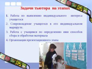 Задачи тьютора на этапах 1. Работа по выявлению индивидуального интереса учащ