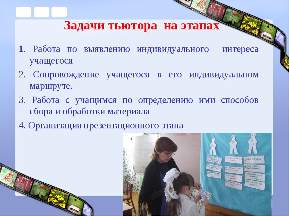 Задачи тьютора на этапах 1. Работа по выявлению индивидуального интереса учащ...