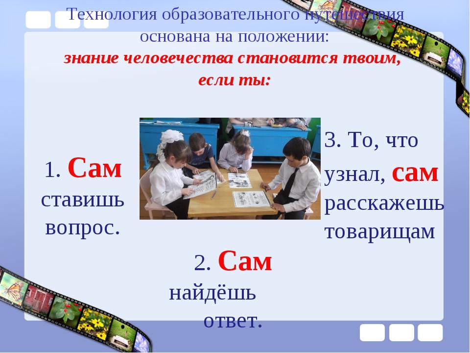 Технология образовательного путешествия основана на положении: знание человеч...