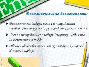 Дополнительные возможности: Возможность выбора языка и направления перевода (
