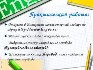 Практическая работа: Открыть в Интернете компьютерный словарь по адресу http: