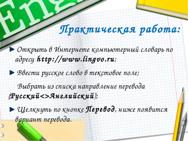 Практическая работа: Открыть в Интернете компьютерный словарь по адресу http:...