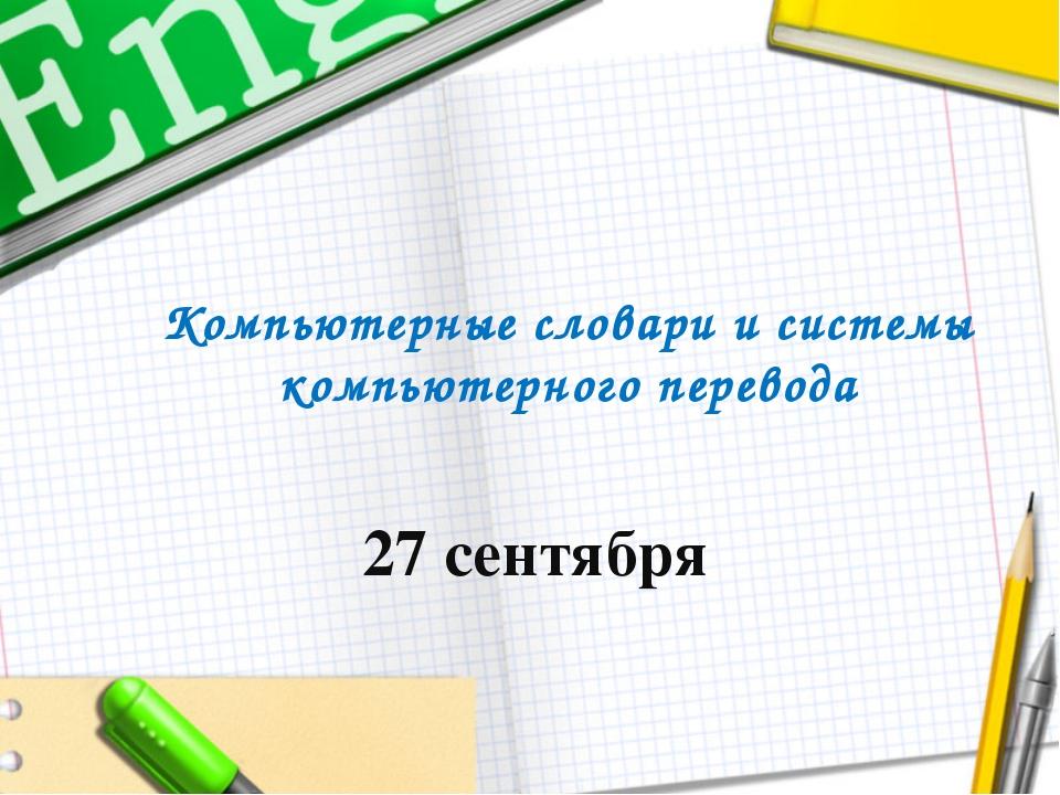 Компьютерные словари и системы компьютерного перевода 27 сентября